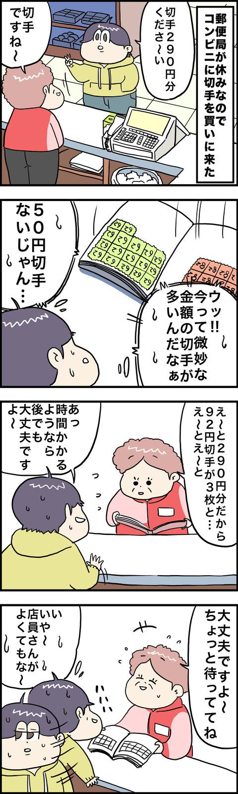 4コマ 切手