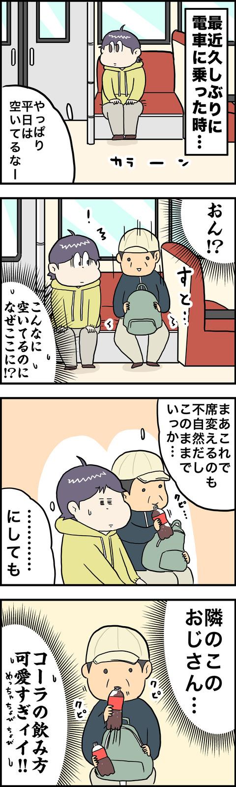 4コマ おじさん