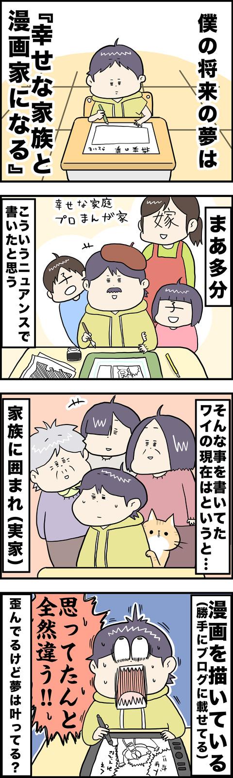 4コマ 夢叶う