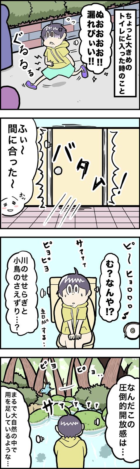 4コマ 音姫
