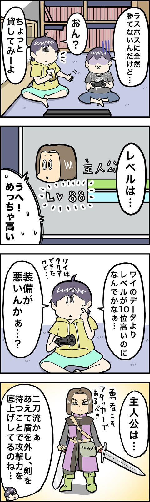 4コマ 攻撃