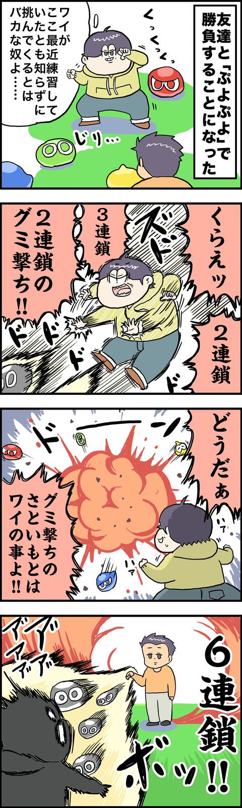4コマ ぷよぷよ
