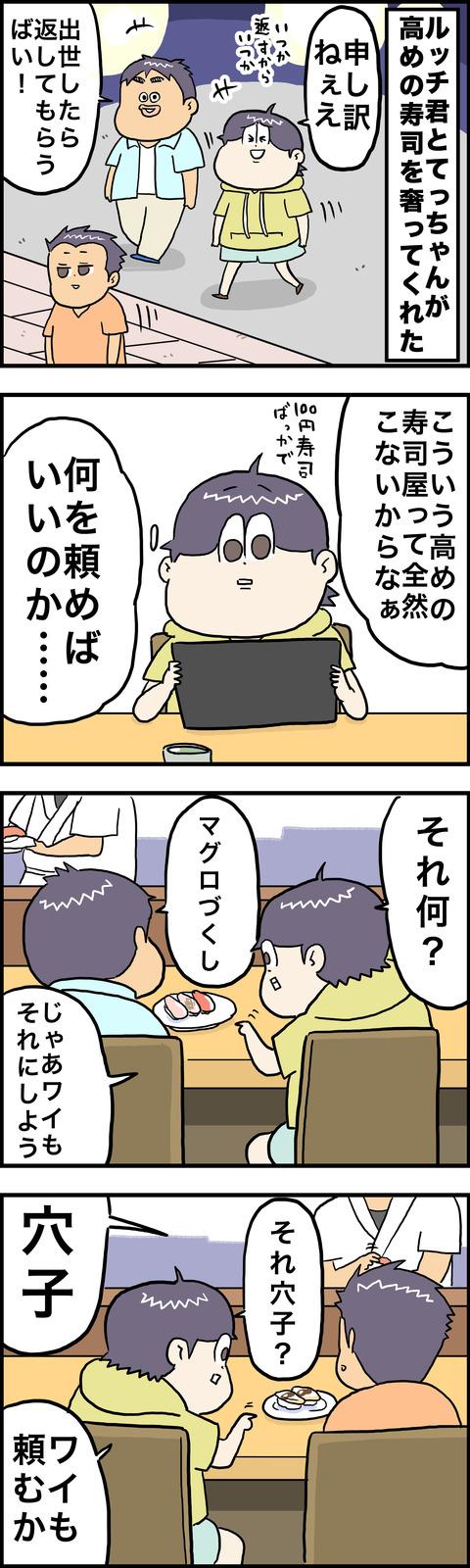 4コマ 寿司奢り