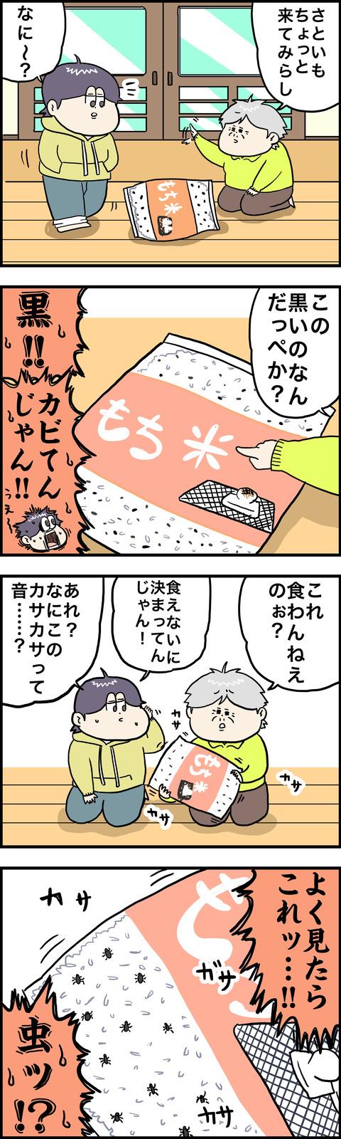 4コマ 餅米