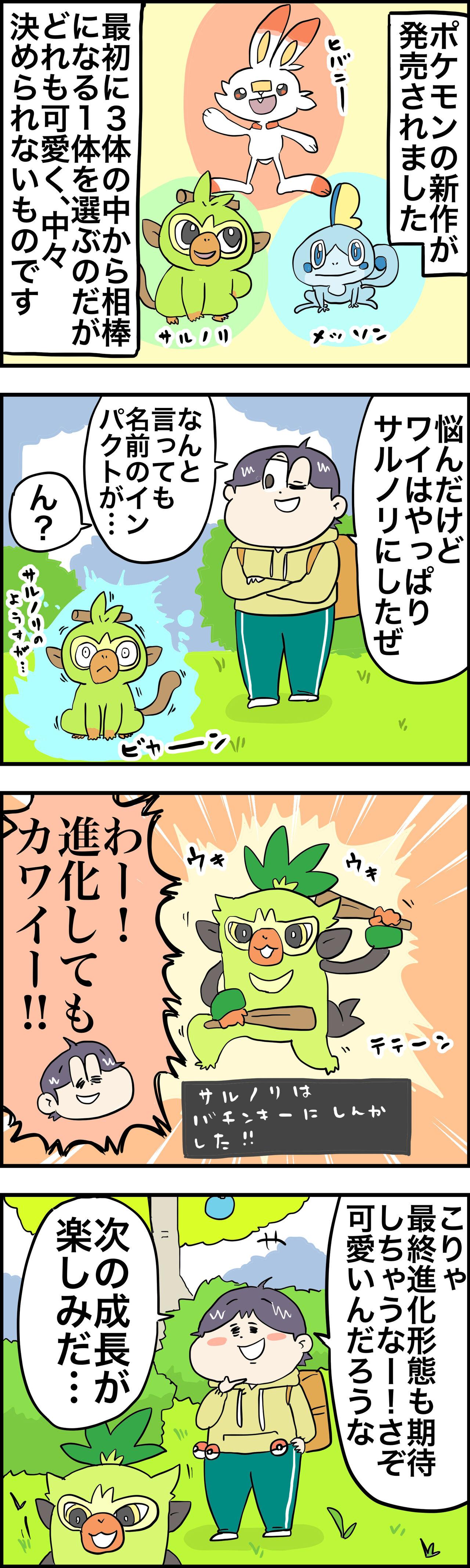 サルノリ 進化