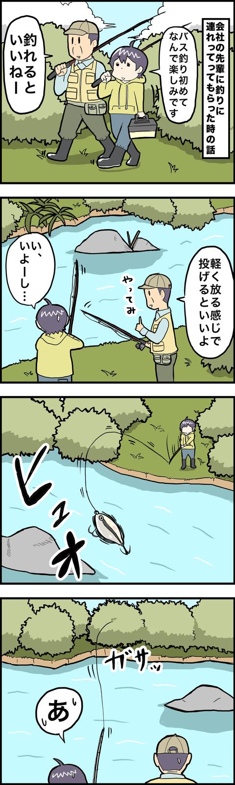 4コマ 釣り