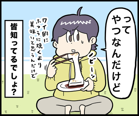 1コマ 油餅 その2