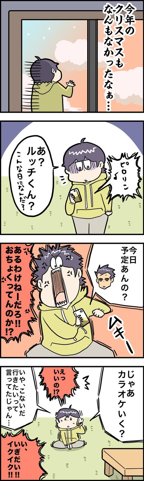 4コマ メリクリ