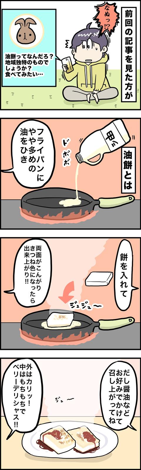4コマ 油餅