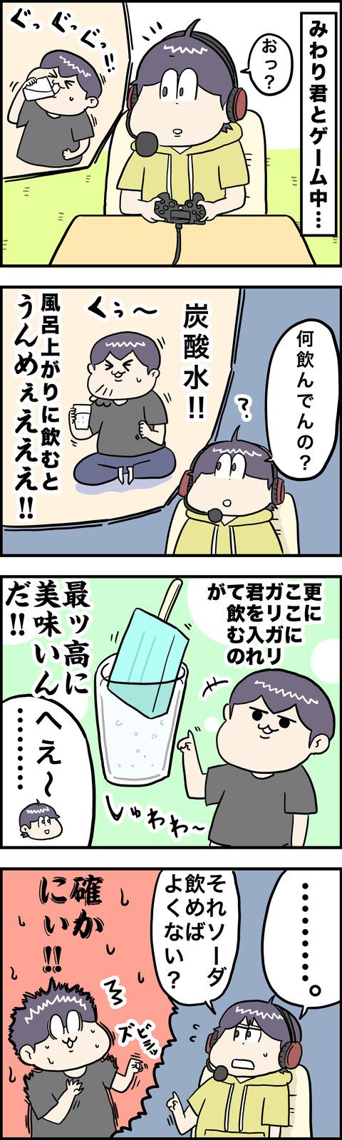 4コマ ソーダ