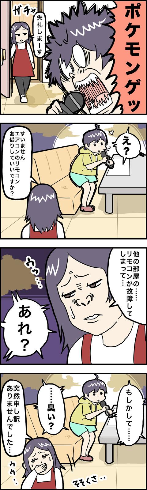 4コマ 音痴 その3