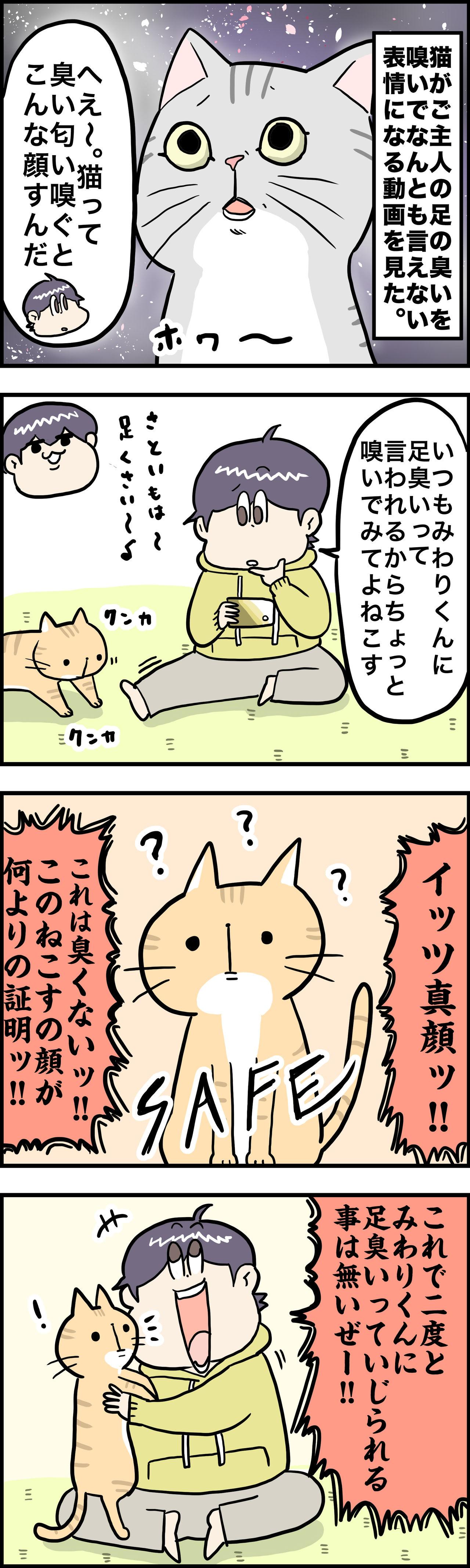 さといもな日々|ゲーム感想ダラダラ日常漫画ブログ猫は口ほどに物を言うコメント                  さといも