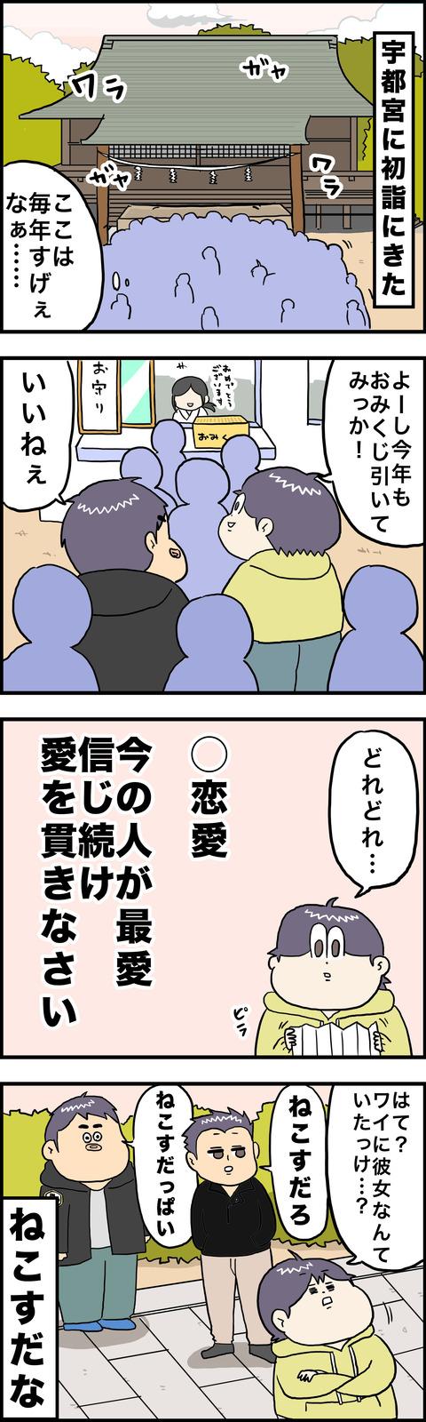 4コマ 恋愛運