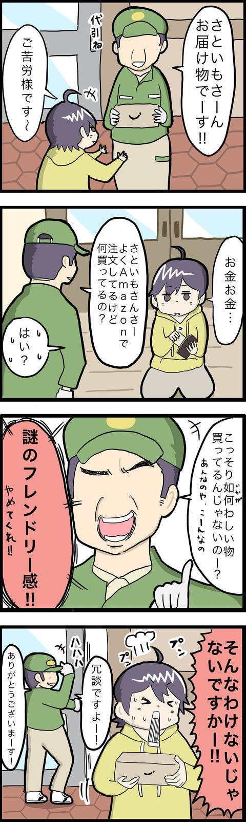 4コマ   ヤマト
