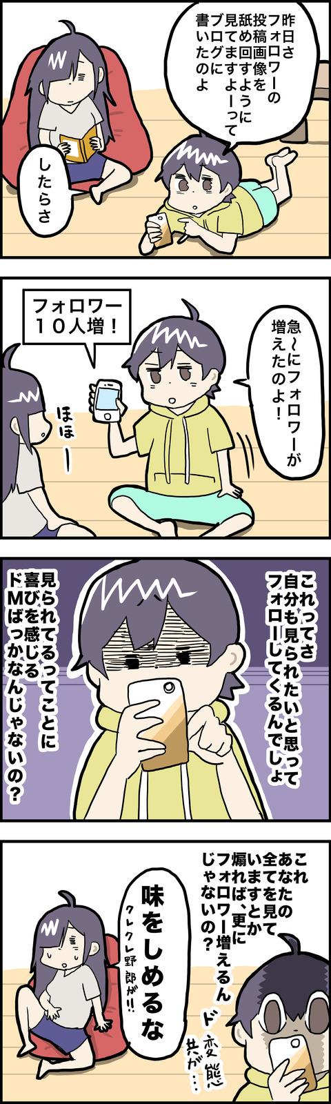 4コマ 味しめ