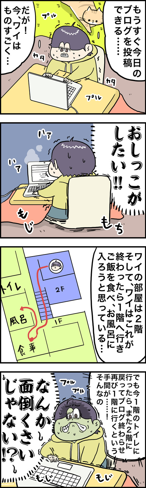 4コマ 2階
