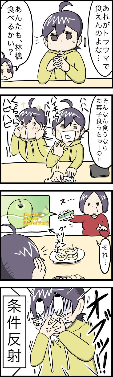 4コマ 林檎その2