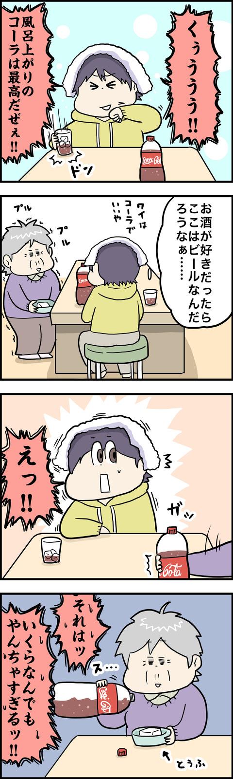 4コマ しょうゆ