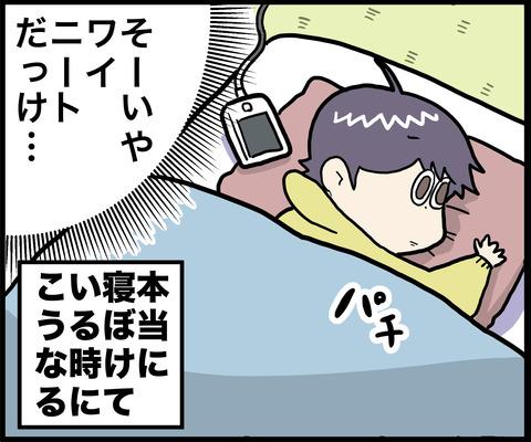 1コマ 寝ぼけ その2
