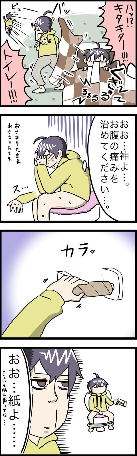 4コマ 風邪っぴきその2