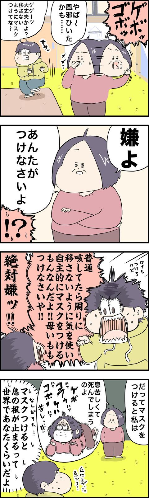 4コマ 咳