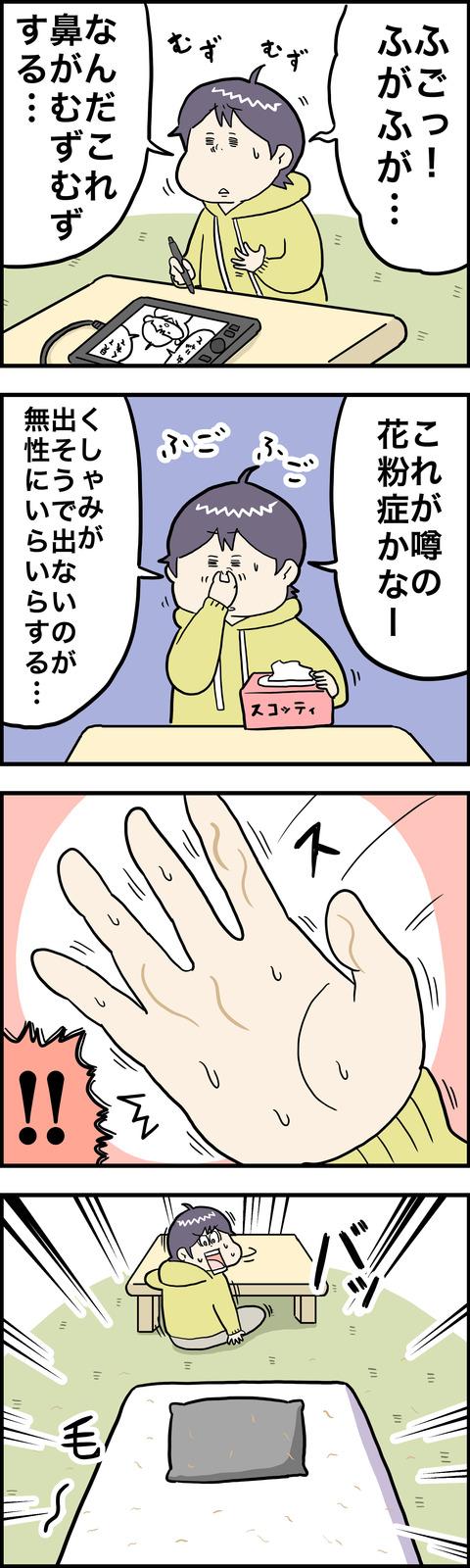 4コマ 抜け毛