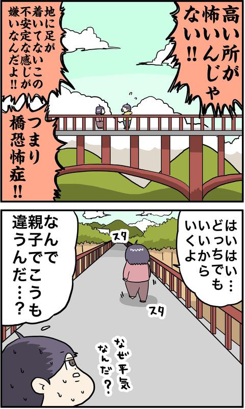 2コマ 橋怖い その2
