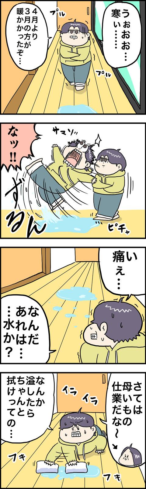 4コマ 雨漏り