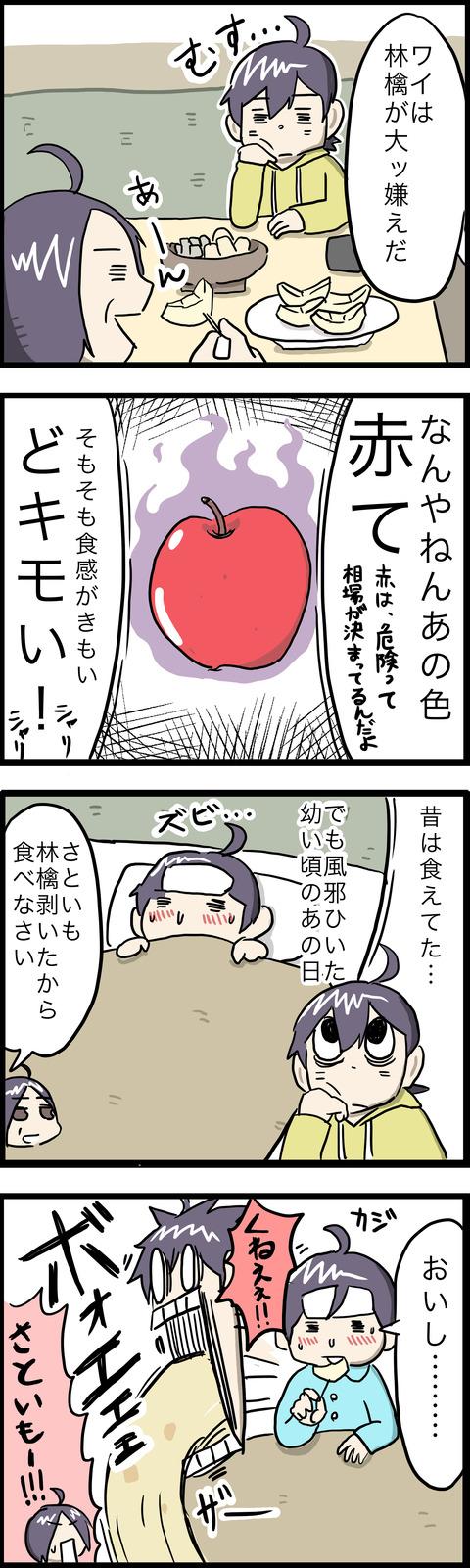4コマ 林檎