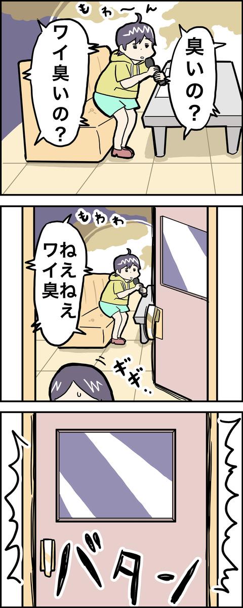 3コマ 音痴 その4