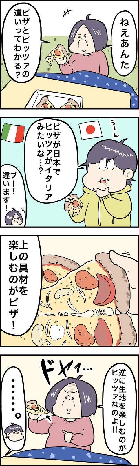 4コマ ピザ