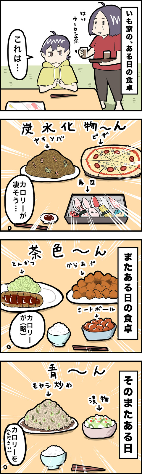 4コマ 晩飯