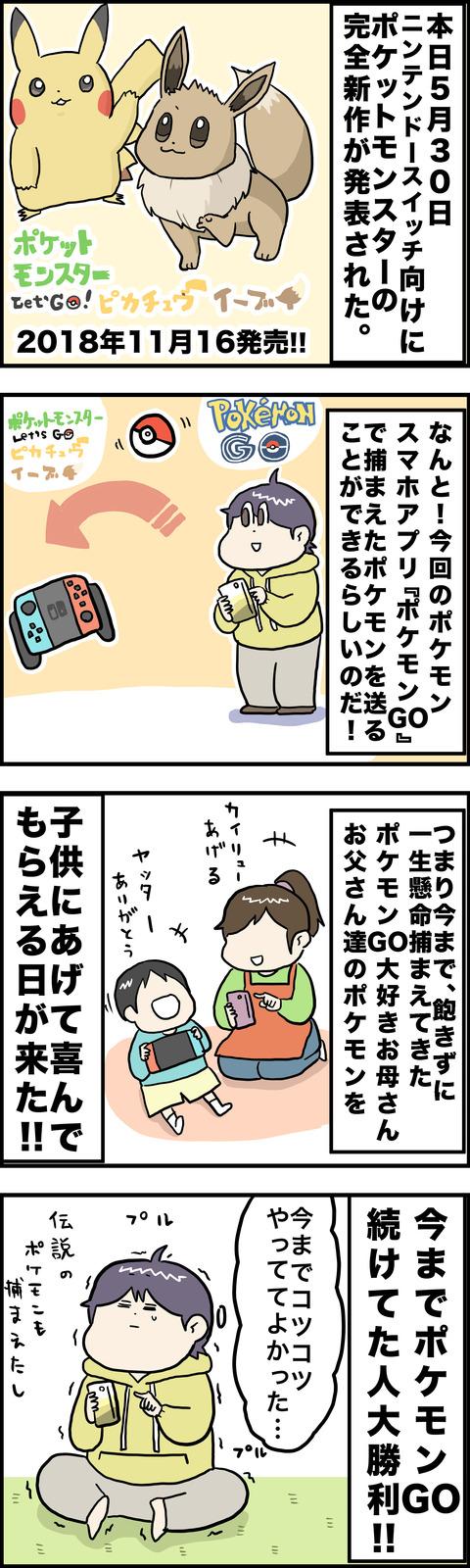 4コマ ポケモン新作