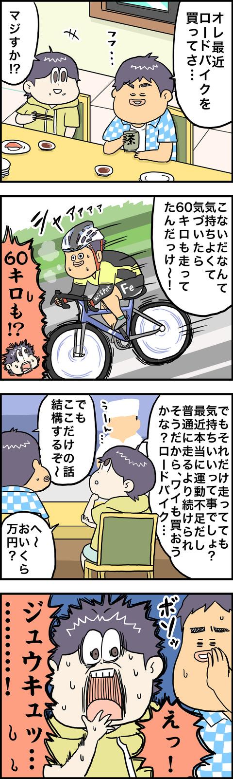 4コマ ロードバイク