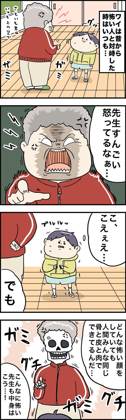4コマ 骨