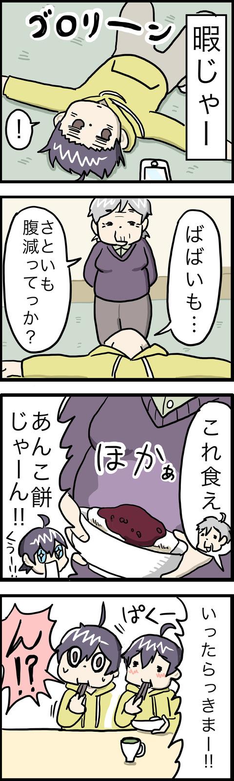 4コマ あんころ餅