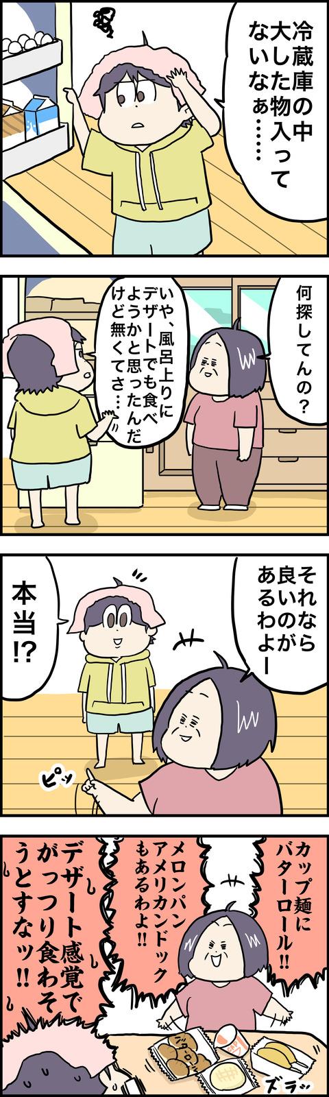 4コマ デザート感覚
