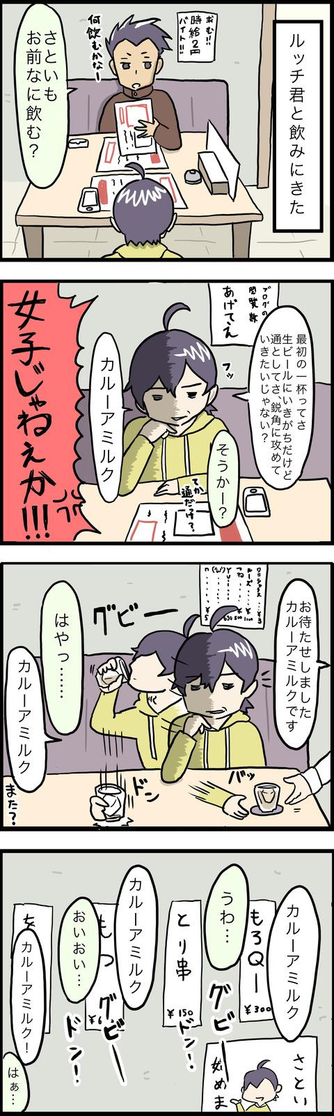 4コマ お酒