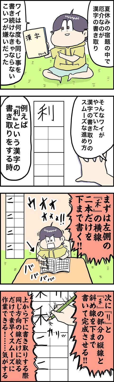 4コマ 漢字