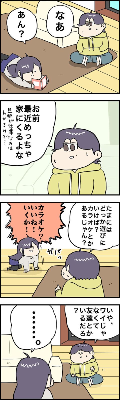4コマ ぼっち