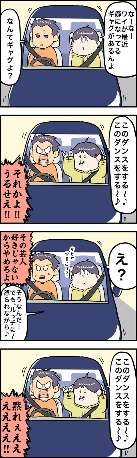 4コマ このダンス