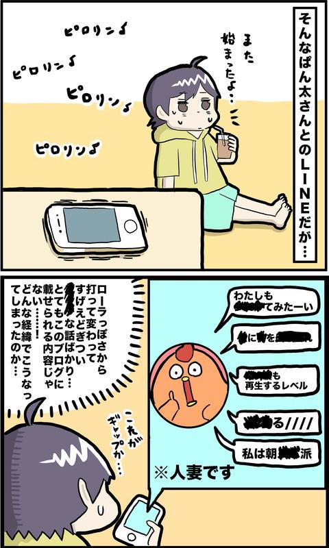 2コマ ぱん太さん その3