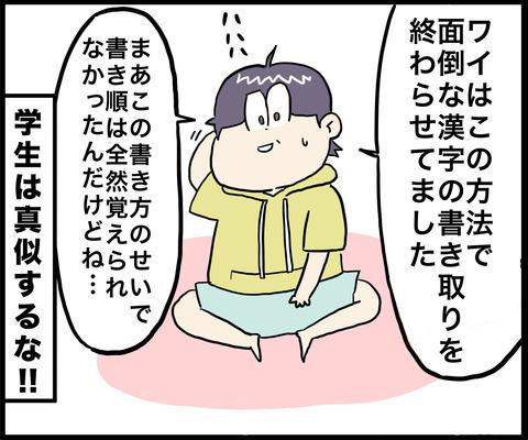 1コマ 漢字 その2