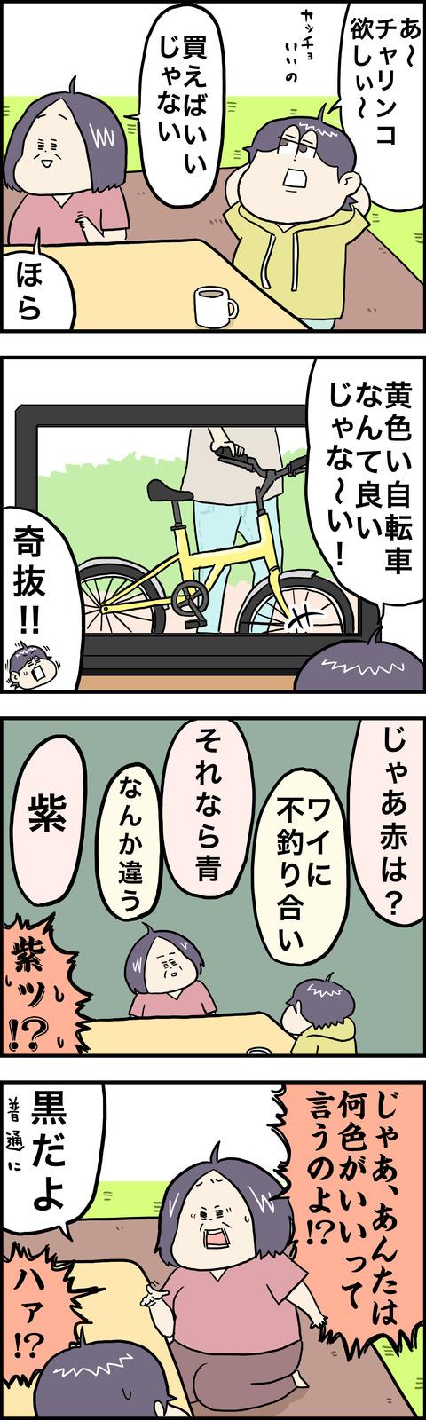 4コマ 自転車