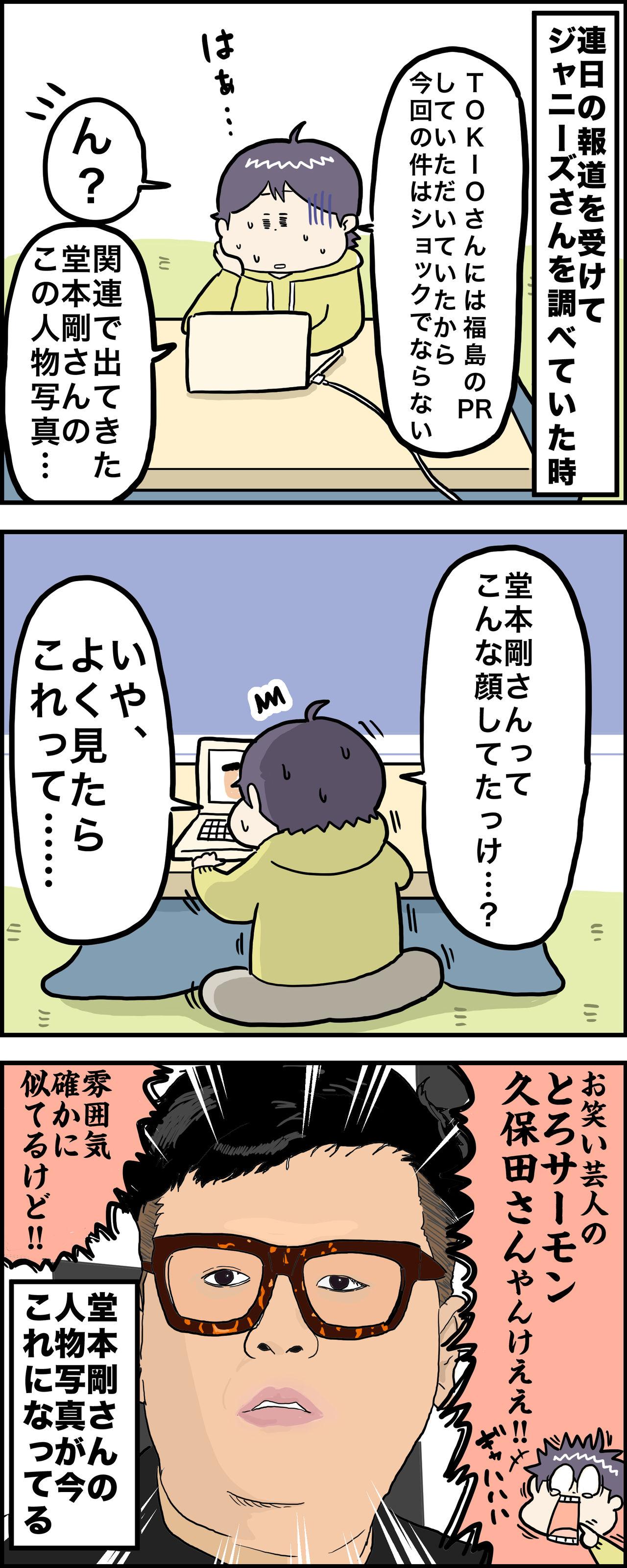 久保田 堂本剛