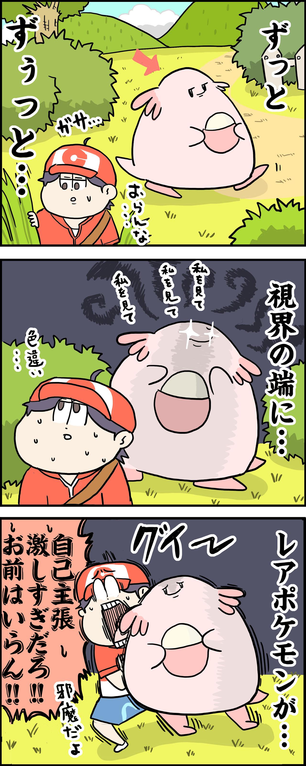 レア 色 違い ポケモン