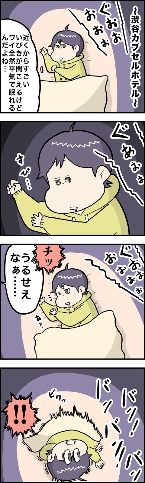 4コマ いびき