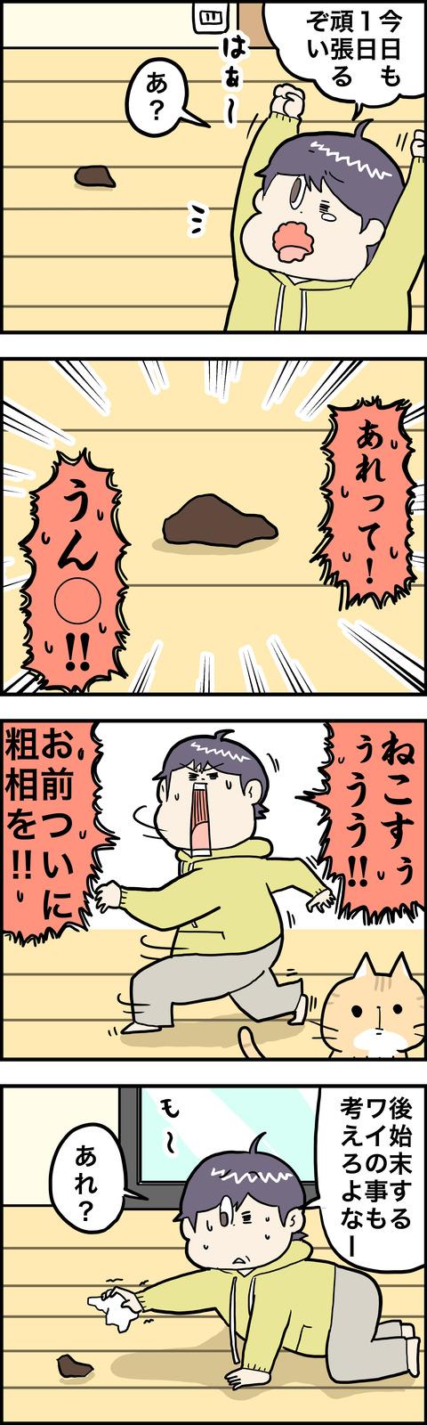 4コマ うんち