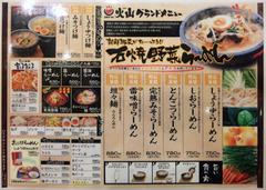 石焼らーめん火山 泉高森店のメニュー