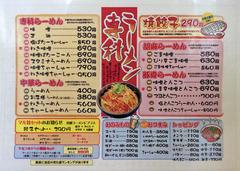 ラーメン専科 二本松店のメニュー